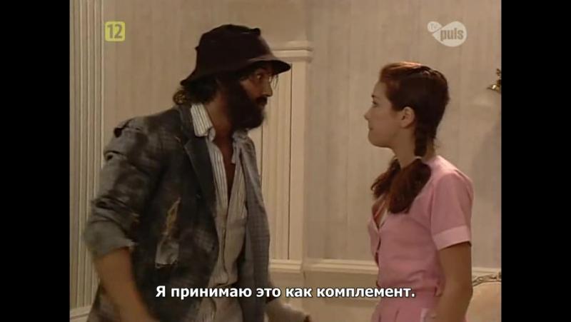 Дикий ангел 11 серия с русскими субтитрами