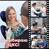ЦКС. Стоматология в Харькове