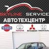 Skylineservice - Авто Сервис