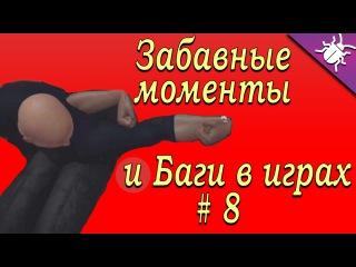 Забавные моменты и Баги в играх # 8