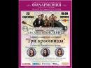 ARTEфакты - три красавицы - премьера программы в Санкт-Петербурге