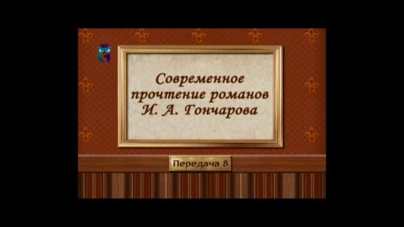 Русская литература. Иван Гончаров. Передача 8. Актуальность романов Гончарова
