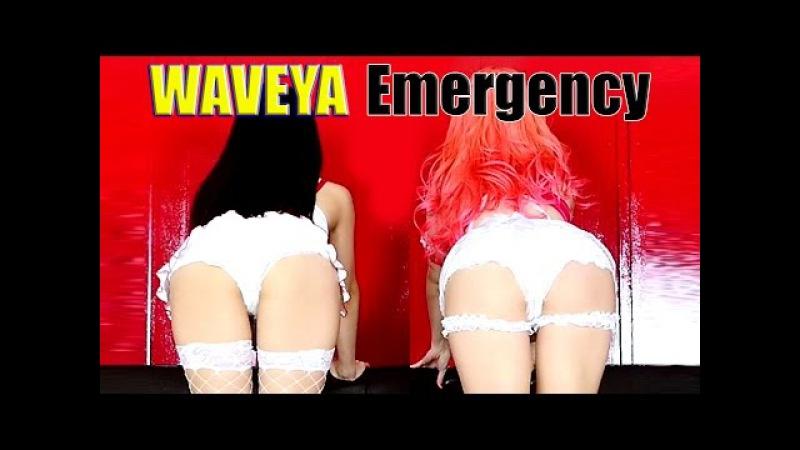 WAVEYA sexy dance Icona Pop Emergency