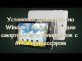 Установка драйверов на Windows 8, 8 1, 10 для смартфонов и планшетов с MTK процессором