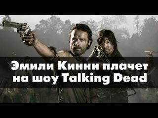 Эмили Кинни плачет на шоу Talking Dead
