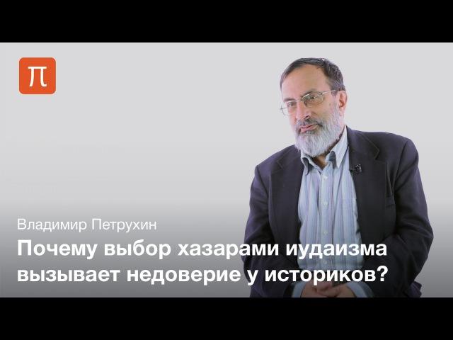 Выбор веры у хазар — Владимир Петрухин