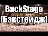 Backstage Бэкстейдж Игродел вернулся