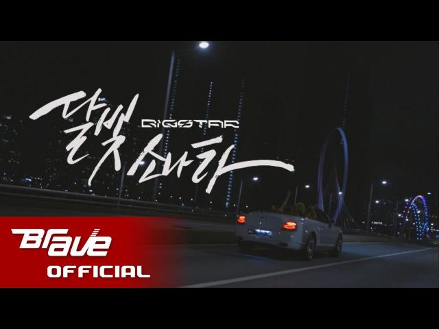 빅스타 달빛소나타 공식 뮤직 비디오 BIGSTAR - Full Moon Shine Official Music Video