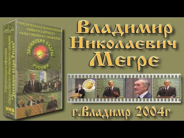 Владимир Николаевич Мегре (г.Владимир.2004)