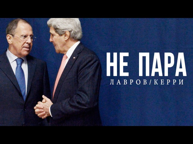 Russian politics || Не пара
