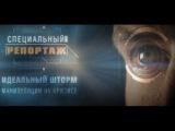 Специальный репортаж - Идеальный шторм. Манипуляции на кризисе / Делягин / Третьяков / 25.01.16