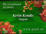 Kevin Kendle - Taygeta
