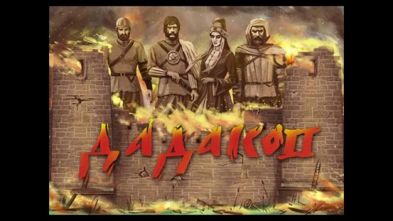 ДАДАКОВ. В забытый город по следам князя Михаила Тверского