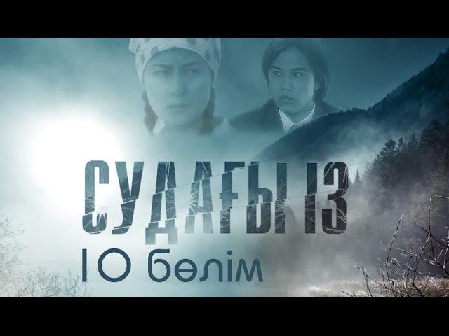 Судағы із 10 бөлім / Судагы из 10 серия