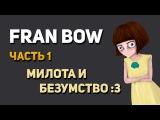 Fran Bow | Часть 1 | Милота и безумство :3