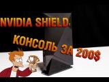 Nvidia Shield - Обзор, характеристики, игры, цена!Заменит ли PS и XBOX?