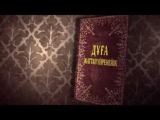 Үйге кіргенде оқылатын дұға   Еркебұлан Байғабылов