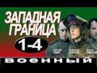 Застава Жилина.1-4 серия.Военные сериал из 12 серий.