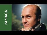 24 часа Криминальный фильм Детектив смотреть кино онлайн Russkiy boevik Detektiv 24 chasa
