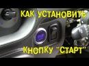 S4E02 Как установить кнопку Старт BMIRussian