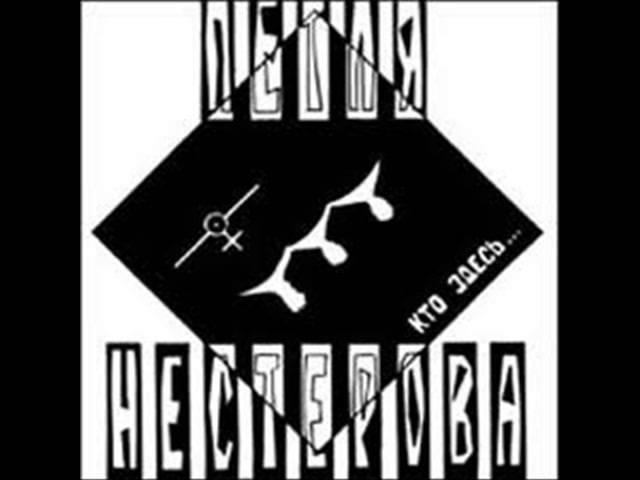 Петля Нестерова - Кто здесь? (Весь Альбом)