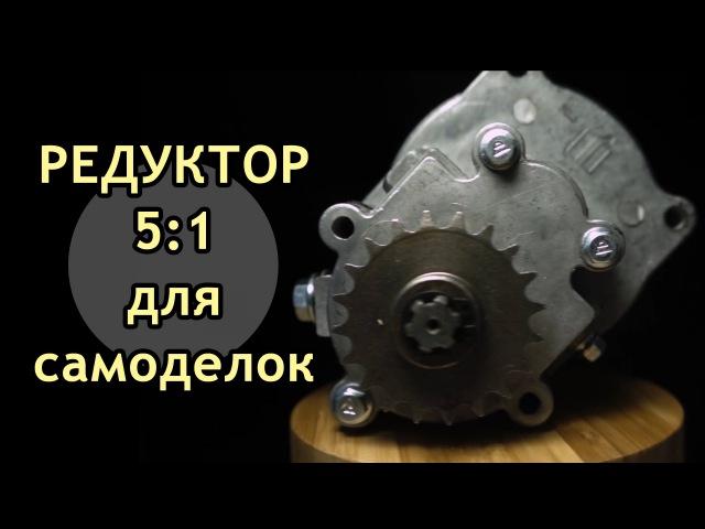 Редуктор 5:1 для веломоторов, мотосамокатов и мотобордов | Gearbox 5:1 (subtitles)