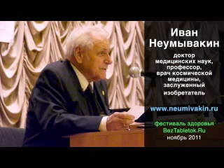 Польза и вред восточной медицины (Познавательное ТВ, Иван Неумывакин)