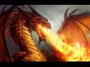 Огнедышащие драконы существовали ? -1