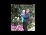 «Моя Семья» под музыку Елена Есенина - Мой сынок!!!С Днем Рождения!Люблю тебя!ОЧЕНЬ ОЧЕНЬ. Picrolla