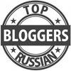 Лучшие Блогеры Рунета | TOP RUSSIAN BLOGGERS