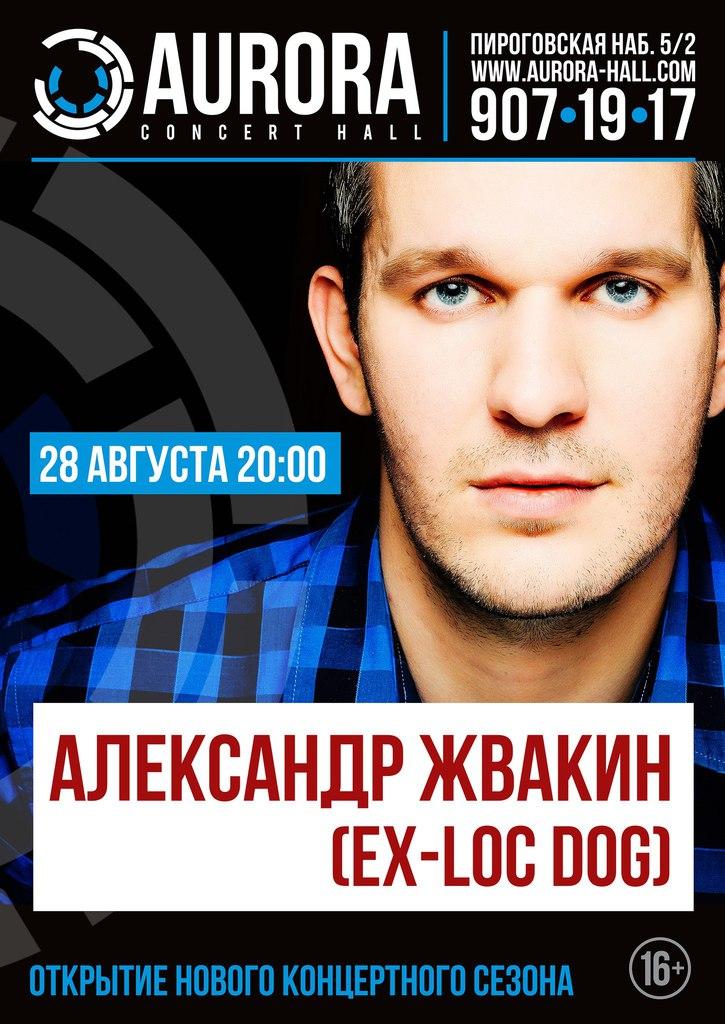 Александр Жвакин, Москва - фото №11