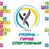 Рязань - город спортивный