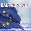 Работа в Литве - BALTWORK