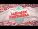 Барышня-крестьянка׃ Баратаевка и Гданьск (Польша)