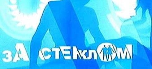 За стеклом (ТВ-6, осень 2001)