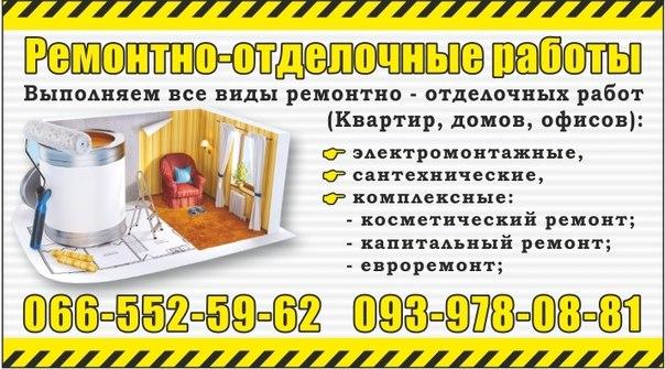 Как сделать объявления по ремонту квартир
