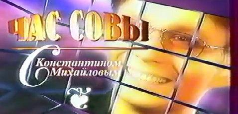 Час cовы (СТС, 23.01.1997) Лариса и Валерий Панковы — Ночь влюблё...
