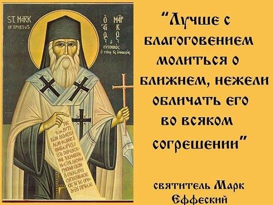 По молитвам святых отцов