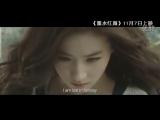 【Daley】刘亦菲Rain《露水红颜》主题曲张靓颖-Be Here-电影版MV_标清