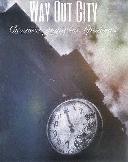 Way Out City – Сколько упущено