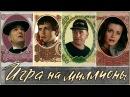 ИГРА НА МИЛЛИОНЫ кинокомедия СССР - 1991 год