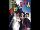 Филиал The Branch Office 1988 фильм смотреть онлайн