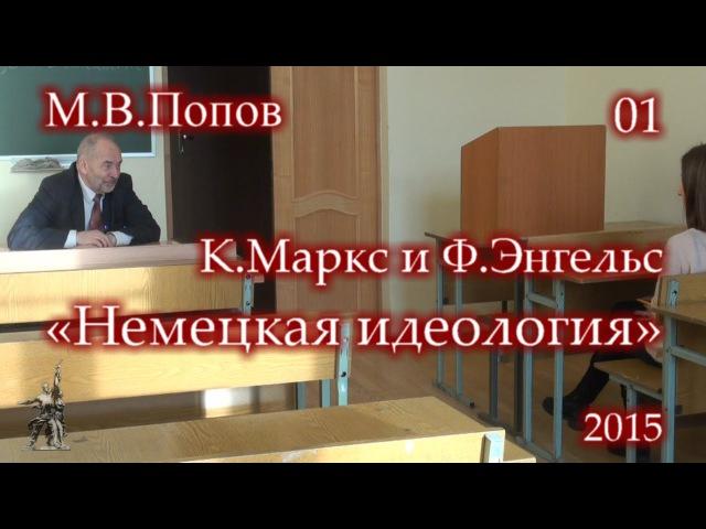 К.Маркс и Ф.Энгельс «Немецкая идеология» (2015) - 01. Первая лекция