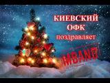 С новым годом, MBAND! (Киевский ОФК)