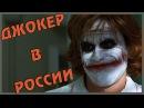Джокер в России Переозвучка