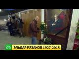 Прощание с Эльдаром Рязановым пройдет 2 декабря