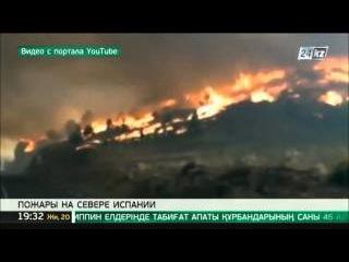 На севере Испании вспыхнуло более 150 пожаров