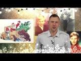 Новогоднее поздравление ВК