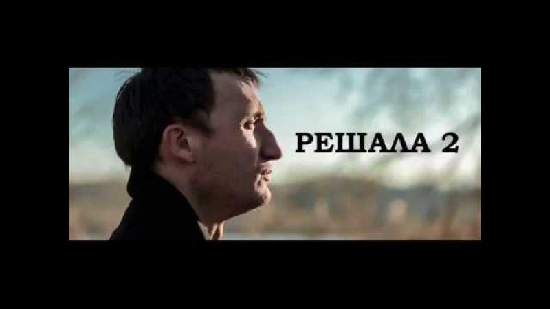 Sneyll – Облако рай (Решала 2 soundtrack)