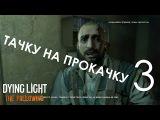Dying Light The Following Прохождение на русском Часть 3 ТАЧКУ НА ПРОКАЧКУ
